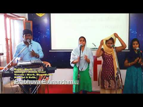 Prabhuva E Anandam ( ప్రభువా ఈ  ఆనందం )- LATEST TELUGU CHRISTIAN WORSHIP SONG 2017