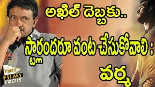 Ram Gopal Varma Controversial Statement On Akhil Movie Teaser
