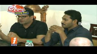 Loguttu: Prashant Kishor Special Proposal at YS Jagan..