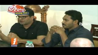 Loguttu: Prashant Kishor Special Proposal at YS Jagan..