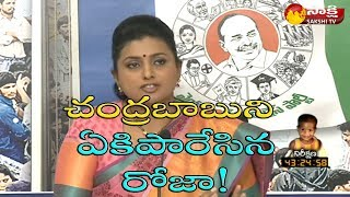 Roja Slams Chandrababu,reminds his controversial comments..