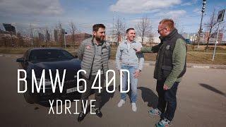 BMW 640D xDrive - КУПЕ ДЛЯ МАЖОРОВ/БОЛЬШОЙ ТЕСТ ДРАЙВ Б/У Стиллавин и Вахидов.