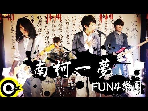 FUN4樂團-南柯一夢 (完整版MV)(HD)
