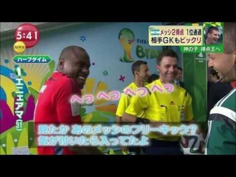 メッシ スーパーゴール ナイジェリアGKも笑うしかない