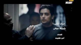 Hossam Habib - Shereet Hayaty / حسام حبيب - شريط حياتى