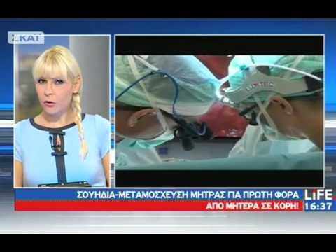 Σουηδία: Μεταμόσχευση μήτρας για πρώτη φορά