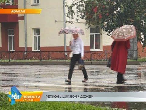 РЕГИОН / ЦИКЛОН / ДОЖДИ