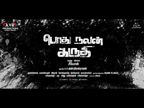 PodhuNalanKarudhi Official Teaser