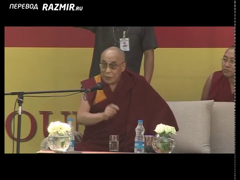 Далай Лама.  Гнев