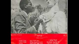 Tilahun Gessesse - Sewoch Min Yilalu ሰዎቹ ምን ይላሉ (Amharic)