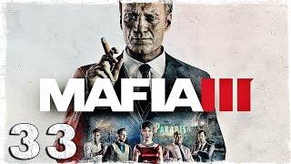 Mafia 3. #33: И снова контрабанда.