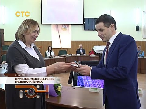 Вручение удостоверения градоначальника