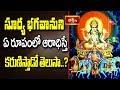 సూర్య భగవానుని ఏ రూపంలో ఆరాధిస్తే కరుణిస్తాడో తెలుసా? || Sri Kandadai Ramanujacharya || Bhakthi TV
