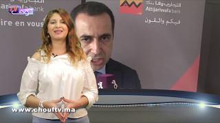النشرة الاقتصادية : 08 ماي 2017 | إيكو بالعربية