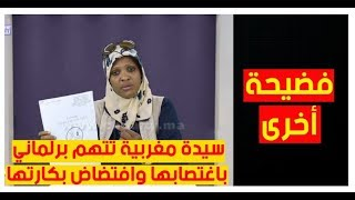فضيحة أخرى...خروج إعلامي قوي من سيدة مغربية تتهم برلماني باغتصابها وافتضاض بكارتها...أنتج عنهما حمل وولادة |