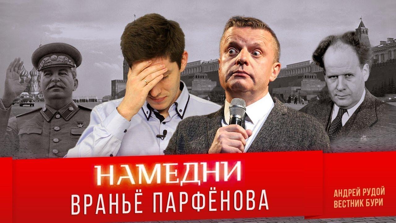 русские евреи парфенов смотреть онлайн ютуб