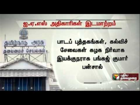 Tamilnadu Government Creates New Post