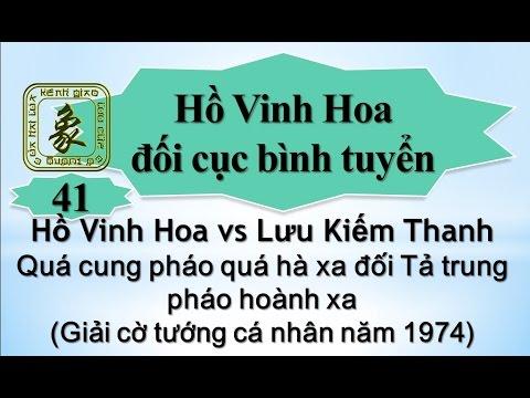 Hồ Vinh Hoa vs Lưu Kiếm Thanh (Quá cung pháo quá hà xa đối Tả trung pháo hoành xa)