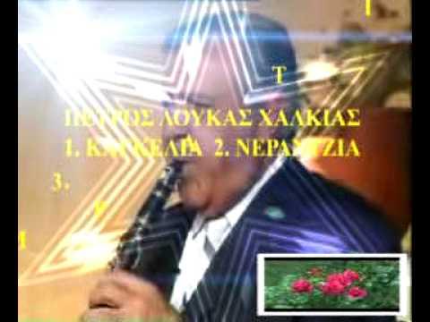 ΠΕΤΡΟΣ ΛΟΥΚΑΣ - ΚΑΓΚΕΛΙΑ - ΝΕΡΑΤΖΙΑ (ΚΑΙ ΑΛΛΑ)