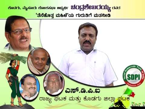 SDPI-JDS LOKSABHA ELECTION-2014 ADVERTISEMENT MYSORE CONSTITUENCY