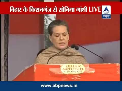 Full Speech: Sonia Gandhi addresses rally in Bihar's Kishanganj
