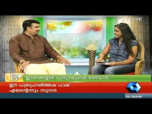 B Positive - Chat with composer Bharath Lal