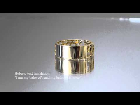 Jewish Wedding Band in 14K Yellow Gold - Jewelry Judaica