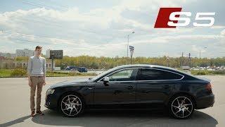 Audi S5 по цене нового Ford Focus. И кто тут псих? Стас Асафьев