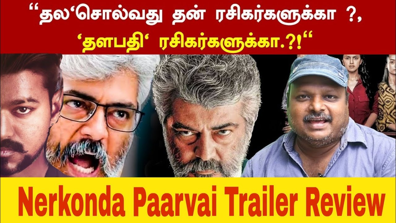 Nerkonda Paarvai Trailer Review By Journalist RS Karthick | Ajith | H Vinoth