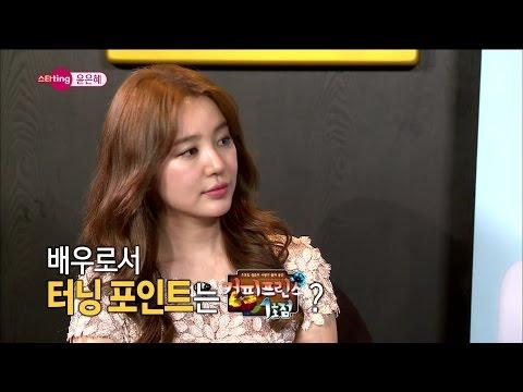 [Section TV] 섹션 TV - Yoon Eun Hye,