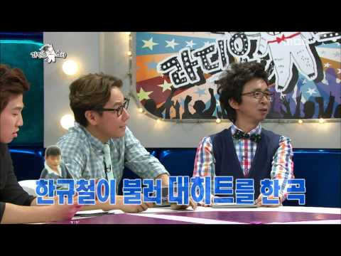 The Radio Star, Lee Moon-se, Yoon Do-hyun, Cultwo #09, 공연장이들 20130417
