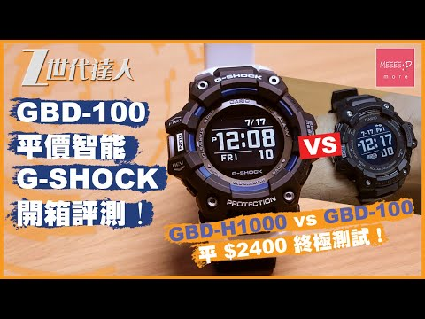 Z世代達人 - GBD-100 平價智能G-Shock開箱評測!GBD-H1000 vs GBD-100 平 $2400 終極測試!G-Shock Move casio gshock gbd-100 gbd-1000