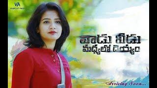 Vaadu Veedu Madhyalo Dhhayyam Comedy Short Film 2017