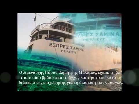 Ελληνικά Ναυάγια GREEK SHIPWRECKS