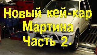 Новый кей-кар Мартина. Часть 2. . Mighty Car Mods на русском