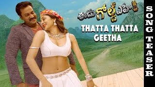 Eedu Gold Ehe Movie Thatta Thatta Geetha Song Teaser