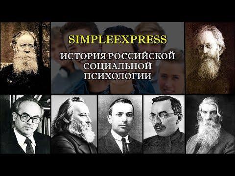Кратко про российскую социальную психологию.