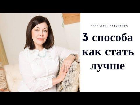 3 способа как стать лучше!