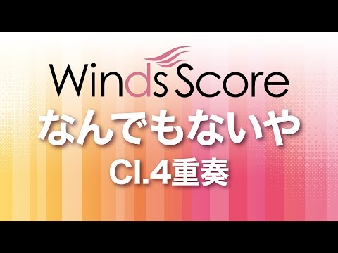 WSEW-17-008 なんでもないや(Cl.4重奏)