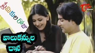 Premikula Roju - Telugu Songs - Vaalu Kannuladaana view on youtube.com tube online.