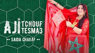 بالفيديو..حتى سعيدة شرف غنات على المنتخب المغربي | قنوات أخرى