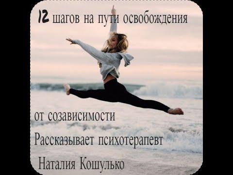 12 шагов на пути освобождения от созависимости