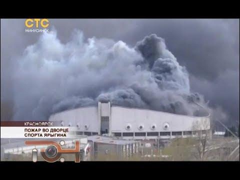 Пожар во Дворце спорта Ярыгина