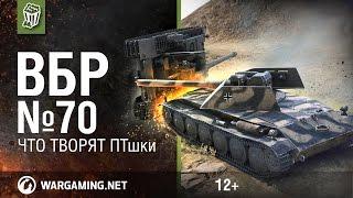 Что творят ПТшки! Моменты из World of Tanks. ВБР №70