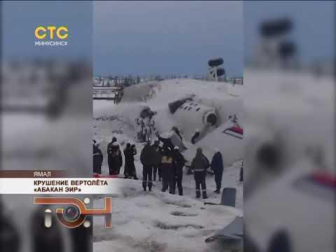 Крушение вертолёта «Абакан Эир»