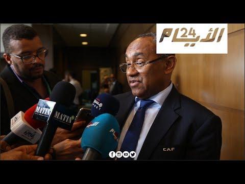 أحمد أحمد يتحدث عن إمكانية تنظيم المغرب لكأس إفريقيا 2019