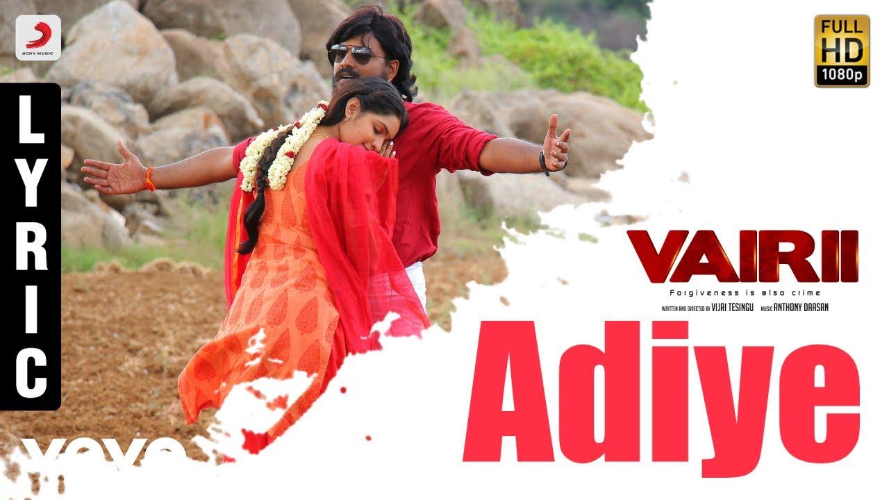 Anthony Daasan, V.M. Mahalingam - Adiye (Lyric Video)