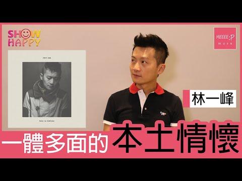 林一峰《Born in Kowloon》專輯  一體多面的本土情懷