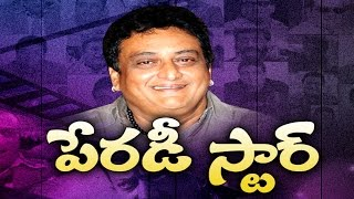 Comedy Star Pruthvi Special Chit Chat