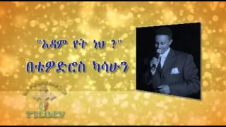 Tewodros Kassahun (Teddy Afro) - Adam Yet Neh ? ''አዳም የት ነህ ?'' (Amharic)